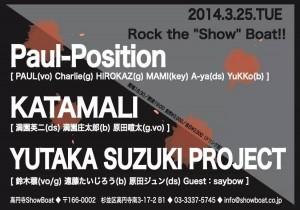 2014.3.25 高円寺ShowBoat