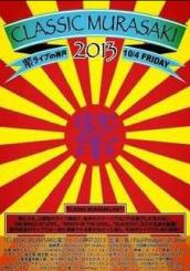 2013.10.04 神戸チキンジョージ